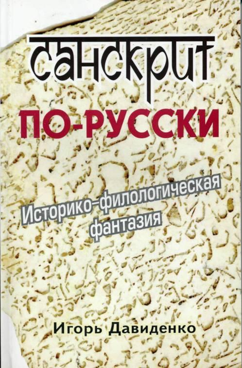 Игорь владимирович давыденко книги скачать